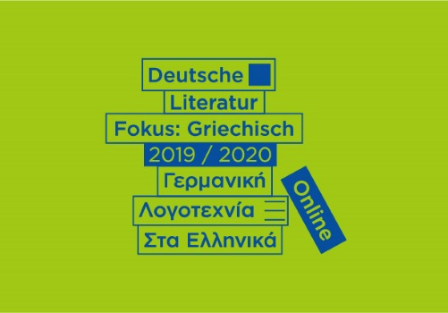 New Litrix Special-focus Language: Greek, 2019-2020